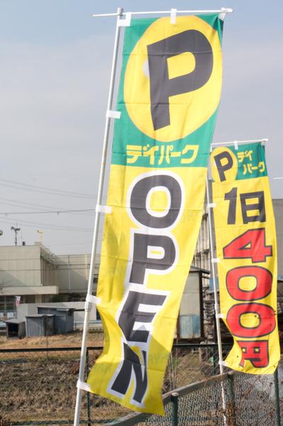 20180120藤阪デイパーク-3