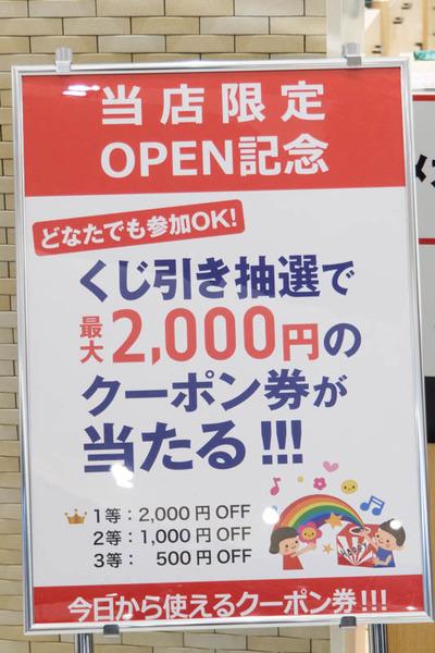 ニトリモール枚方-16042042