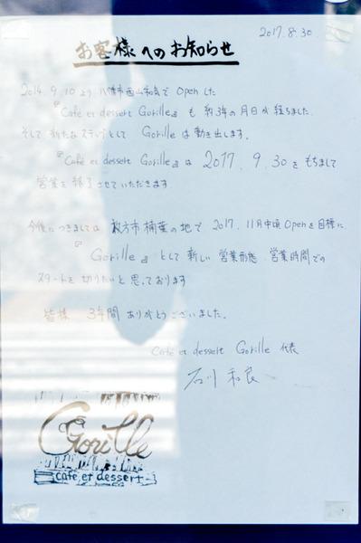 20170903カフェ・エ・デセール・ゴリール
