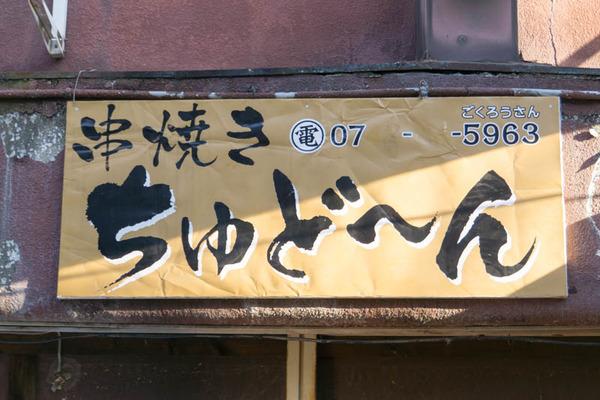 ちゅど〜ん-1707113
