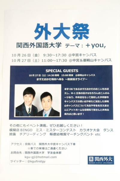 関西外大の学園祭に出身のますだおかだがやってくるみたい。凱旋漫才。10月27日