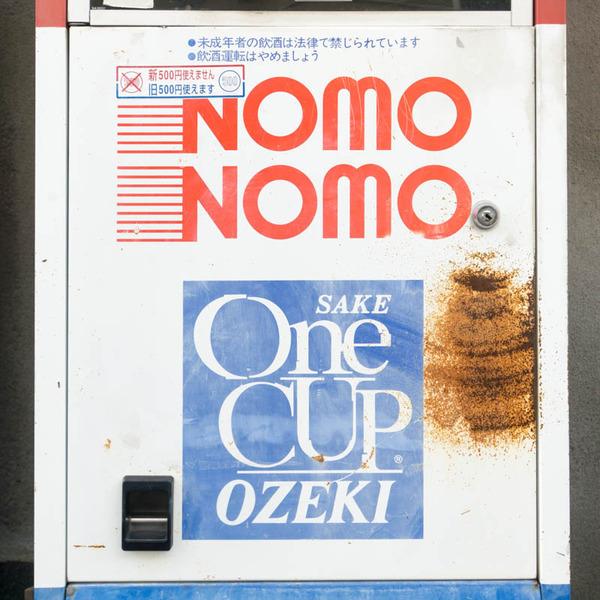 ワンカップ大関-1808095