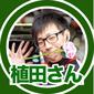 植田さん2