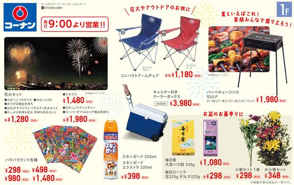 ニトリモール枚方コーナン夏祭セール