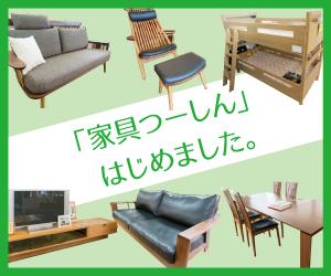 家具つーしん_バナー(大)2