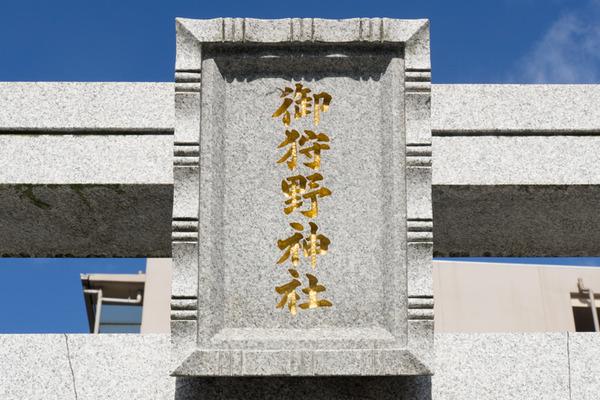 御狩野神社-15122201