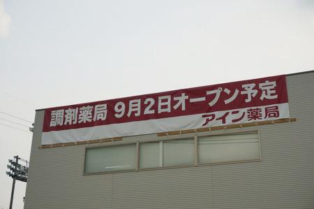 アイン薬局130810-05