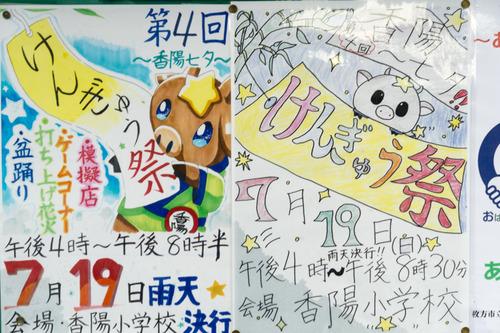 けんぎゅう祭-15071938