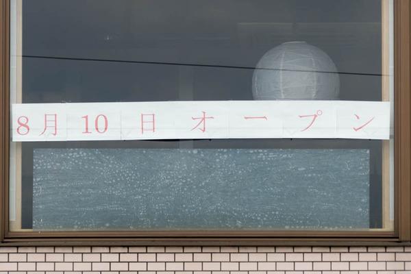 竹屋-1608082