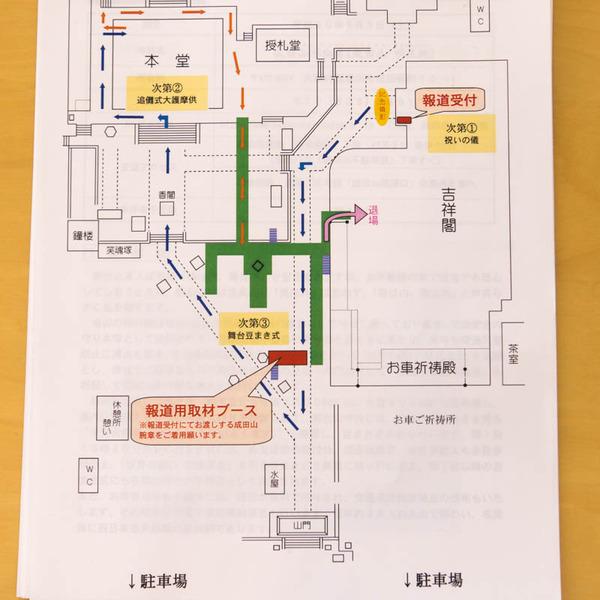 成田山不動尊2-1802031