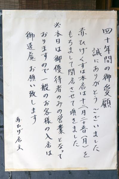 20171226赤ひげ-6