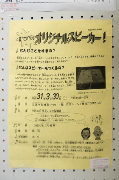 イベント-1903124