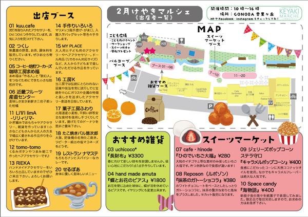 けやき出店一覧map_201902_01