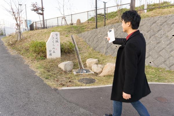 宮之阪-97