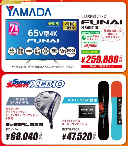 ヤマダ電機-ゼビオ