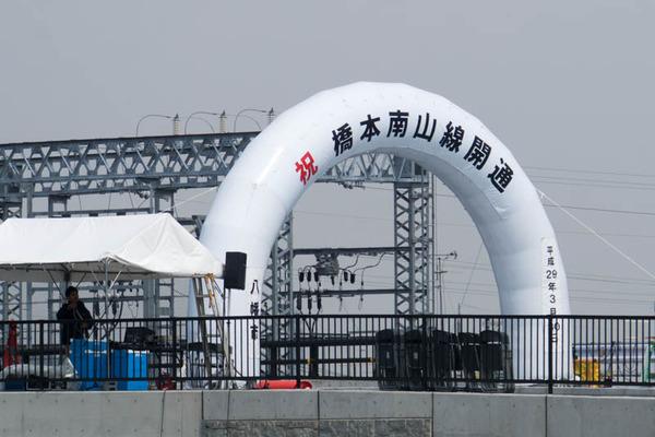 橋本南山線-17033010