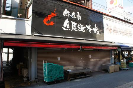 うずしお市場130107-18