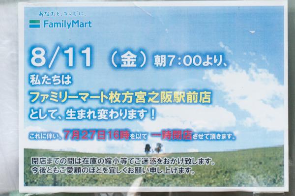 20170731宮之阪ファミリーマート-5