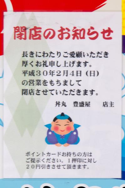 20180130丼丸豊盛屋