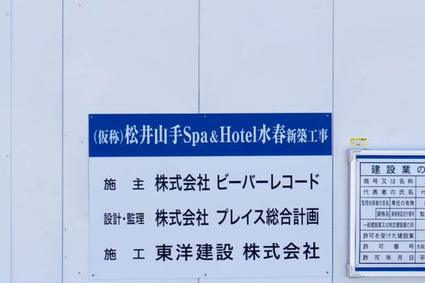 スパ&ホテル水春-1802274