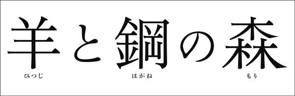 羊と鋼の森_logo