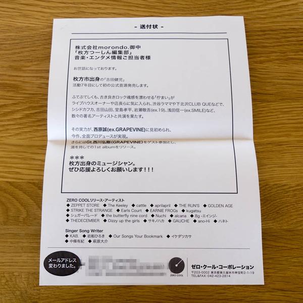 吉田健児-1606096