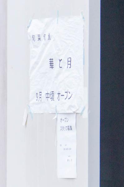華と月-1608313