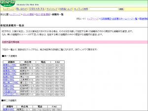 20110311jishin5