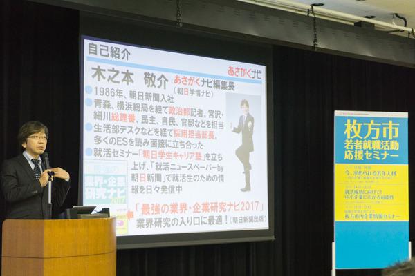20170114就活セミナー-18