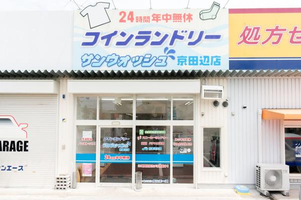 20170627サンウォッシュ京田辺-14