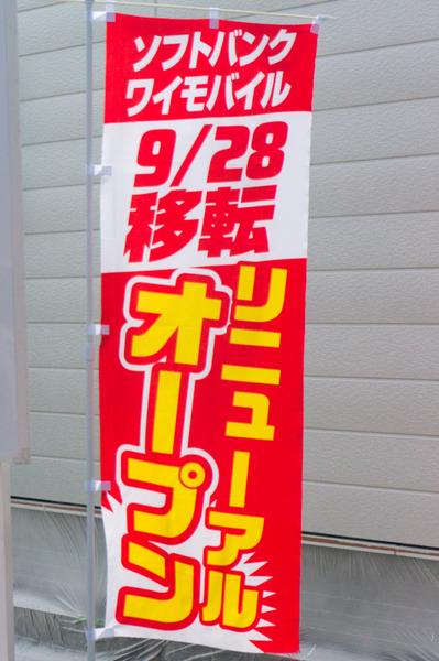 20170919ソフトバンクショップ枚方招提-2