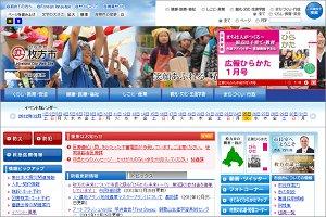 枚方市ホームページ
