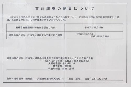 京阪ザ・ストア-1406236