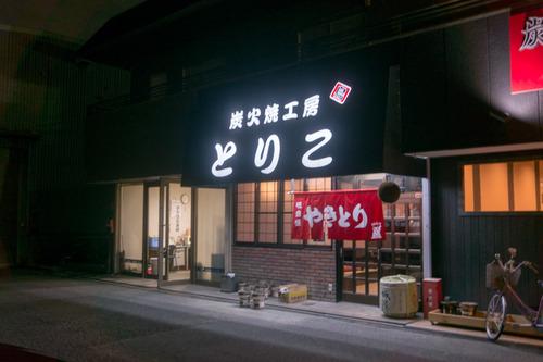 とりこ-1409253