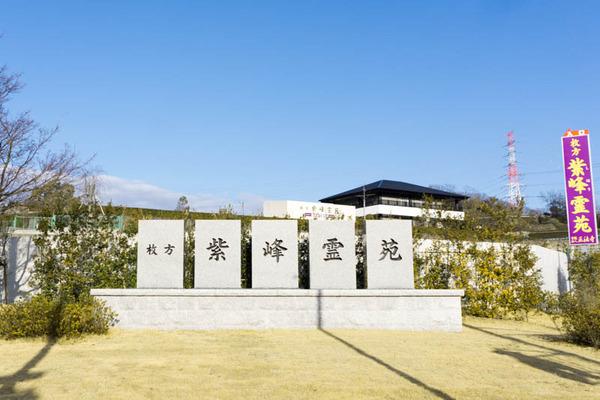 紫峰霊苑 外-1702151