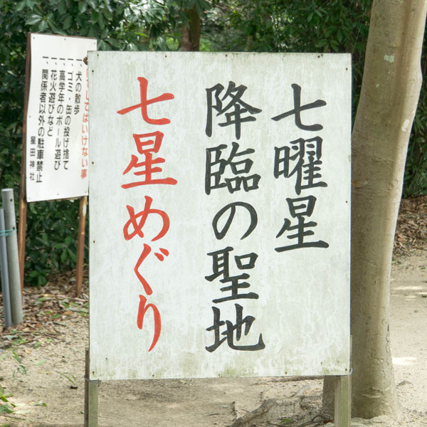 星田妙見宮-1708102