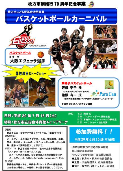 【最終】バスケットボールカーニバルチラシ