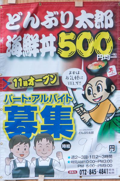 20180109どんぶり太郎南楠葉-2