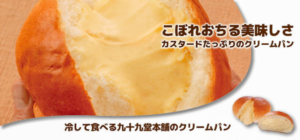 極楽湯枚方店九十九堂本舗-1