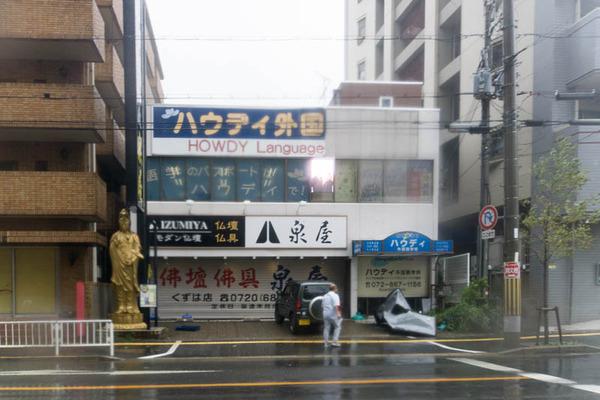 台風21号-18090431