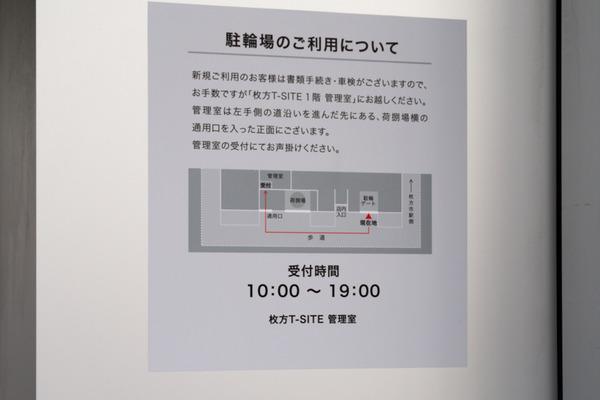 駐輪場まとめ-16101728