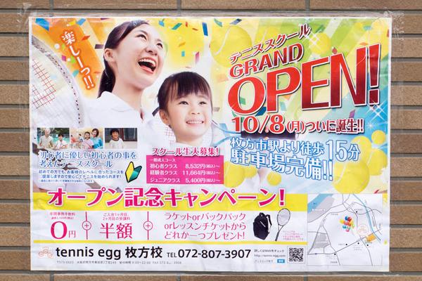 テニスエッグ枚方-1810124