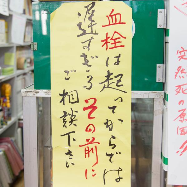 フナセ薬品店-1709014