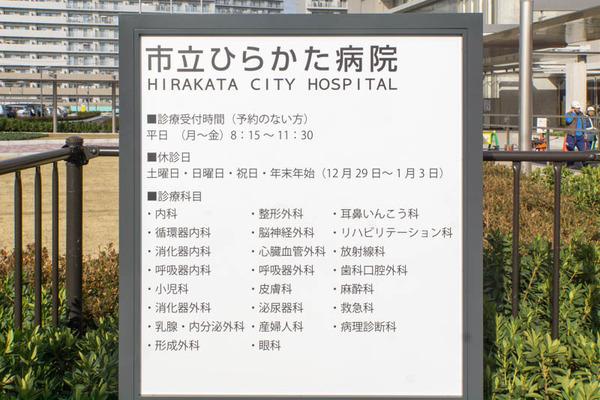 市立ひらかた病院-1612178