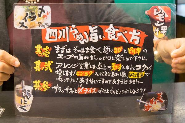 四川ラーメン-16102019
