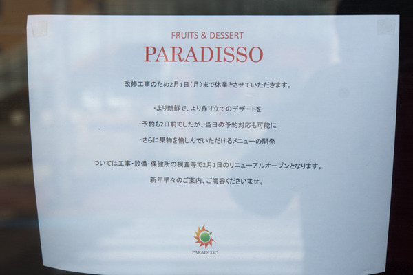 パラディッソ-16010601
