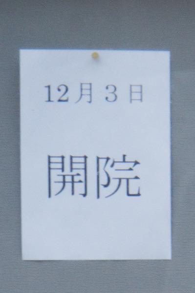 20171209井奥歯科-4