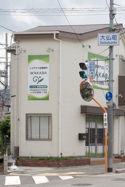 WAKABA-16061510