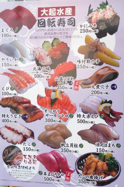 大起水産回転寿司4-1802061
