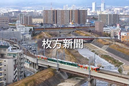 枚方新聞02